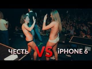 Честь vs. iPhone 6 Plus / Gold Digger's Prank