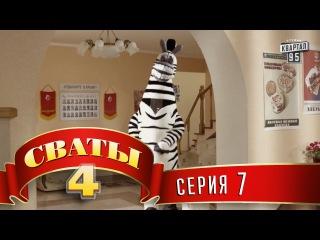 Сериал Сваты - 4 (4-й сезон, 7-я серия)