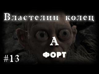 Властелин колец - А - #13 - Форт
