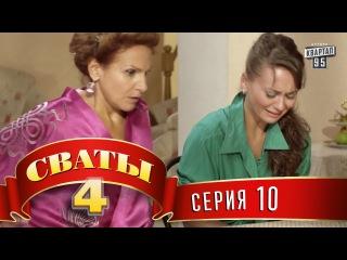Сериал Сваты - 4 (4-й сезон, 10-я серия)