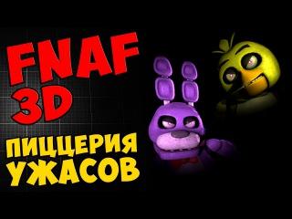 Five Nights at Freddy's 3D - ПИЦЦЕРИЯ УЖАСОВ