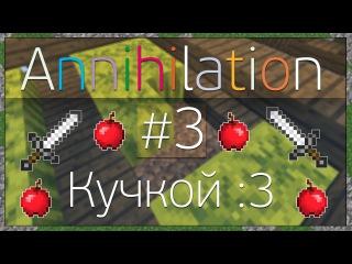 Annihilation с Демастером, Алей, Мирелькой и Теранитом! [3]