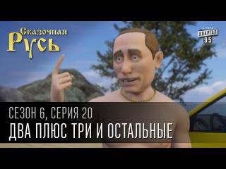 Мультфильм Сказочная Русь - , 6 сезон, серия 20   Два плюс три и остальные   Лето, Путин, Порошенко