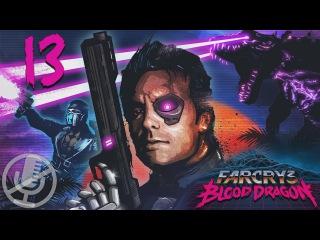 Far Cry 3 Blood Dragon прохождение на