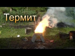 Термит. Подборка реакций с термитными смесями. (Химия металлов)