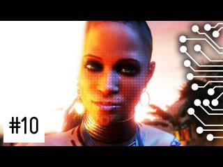 Far Cry 3 Прохождение - Красотка Цитра (18+) - #10