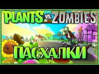Пасхалки в игре Plants vs Zombies [ Easter Eggs ]