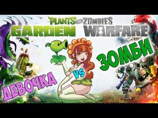 ДЕВОЧКА vs ЗОМБИ в Plants vs. Zombies: Garden Warfare PS4