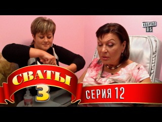 Сериал Сваты - 3 (3-й сезон, 12-я серия)