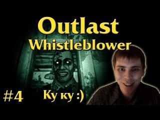 Outlast Whistleblower: Прохождение от Элеза #4