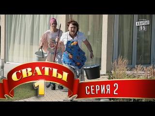 Сериал Сваты - 1 (1-й сезон, 2-я серия) семейный фильм комедия