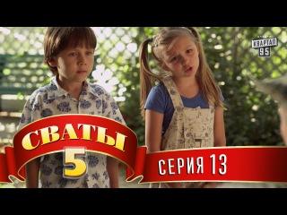 Сериал Сваты - 5 (5-й сезон, 13-я серия)