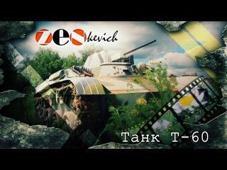 тест-драйв Танк Т-60 / Tank T-60