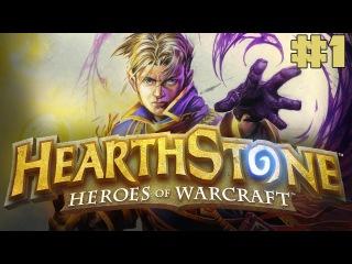 HearthStone - Жрец - #1