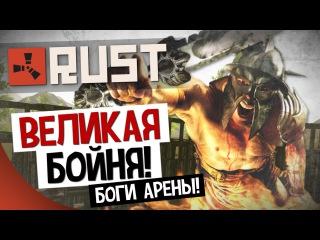 RUST - Великая бойня! #17