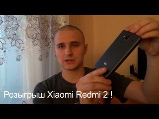 65 000 !!! Розыгрыш Xiaomi Redmi 2 ! ЗАКОНЧЕН