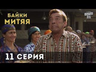 Сериал Байки Митяя - 11-я серия.