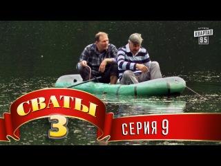 Сериал Сваты - 3 (3-й сезон, 9-я серия)