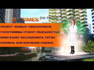 GS Times [HI-TECH] #8. «Живые» небоскрёбы и мобильные голограммы (новости высоких технологий)