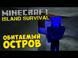 MINECRAFT: Island Survival - ОБИТАЕМЫЙ ОСТРОВ