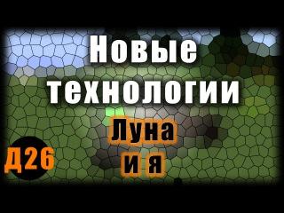 Minecraft - Новые Технологии - Д26 - Луна и Я