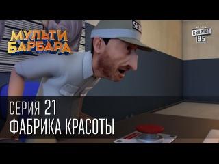 Мульти Барбара - |серия 21 - Фабрика Красоты, Уроки по шахматам Януковичу, ДТП Блондинок
