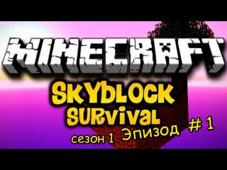 Minecraft SKYBLOCK 2.1 Сезон 1 Серия 1
