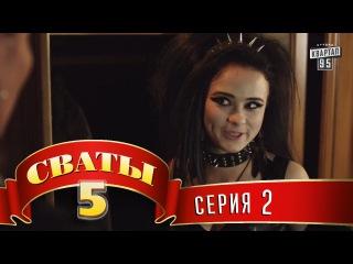 Сериал Сваты - 5 (5-й сезон, 2-я серия)