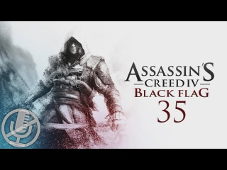 Assassin's Creed 4 Black Flag Прохождение на PC c 100% синхр. 35 — Навасса / Слепое правосудие