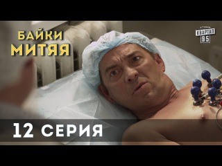 Сериал Байки Митяя - 12-я серия.
