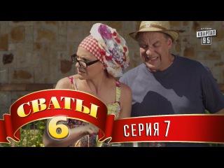 Сериал Сваты - 6 (6-й сезон, 7-я серия)