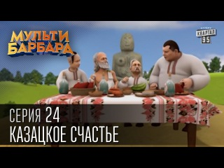 Мульти Барбара - |серия 24 - Казацкое Счастье, Титушка Сява, Ёлка с Майдана
