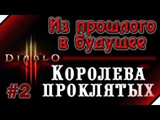 Diablo 3 - #2 - Королева проклятых