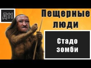 Пещерные люди - Д11 - Стадо зомби
