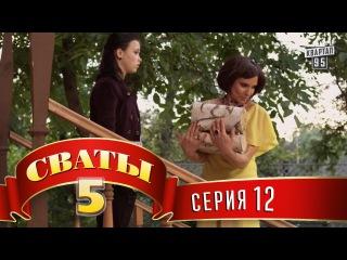 Сериал Сваты - 5 (5-й сезон, 12-я серия)