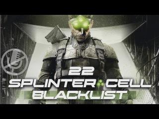 Splinter Cell Blacklist Прохождение На Сложности