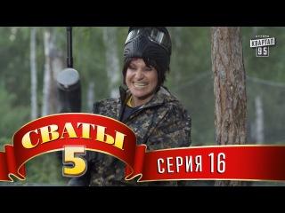 Сериал Сваты - 5 (5-й сезон, 16-я серия)