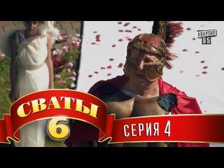 Сериал Сваты - 6 (6-й сезон, 4-я серия)