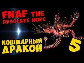 Five Nights At Freddy's: The Desolate Hope - КОШМАРНЫЙ ДРАКОН