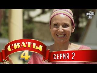 Сериал Сваты - 4 (4-й сезон, 2-я серия)