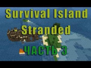 Minecraft - выживание на карте Survival Island - Stranded [v1.4] (Часть - 3)