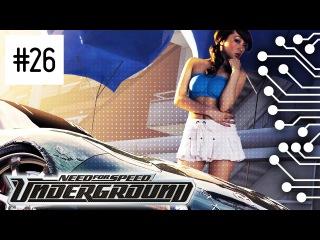 NFS Underground - Соточка - #26