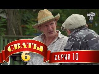 Сериал Сваты - 6 (6-й сезон, 10-я серия)