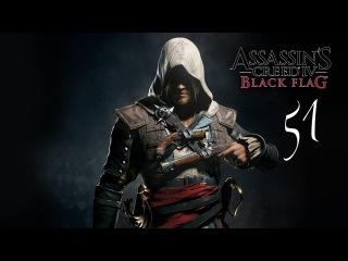 Прохождение Assassin's Creed 4 Black Flag - Часть 51 (Голубая бездна)