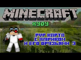 [Minecraft] PvP map с Шуриком и его друзьями :3