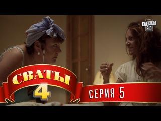 Сериал Сваты - 4 (4-й сезон, 5-я серия)