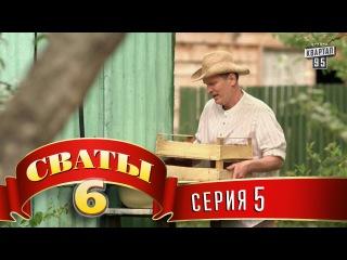 Сериал Сваты - 6 (6-й сезон, 5-я серия)