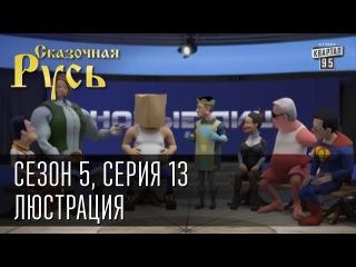 Мультфильм Сказочная Русь - 5. Серия 13 - Люстрация или старые лица под новыми именами и наоборот.
