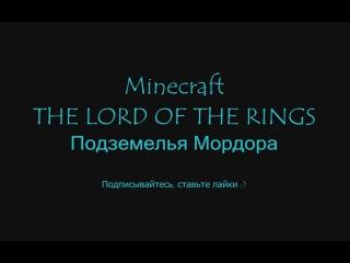 MINECRAFT - THE LORD OF THE RINGS - 4 - Подземелья Мордора