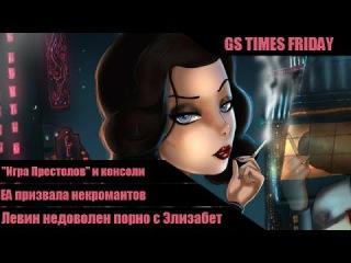 GS Times Friday #27. Новая Bioshock будет порно!